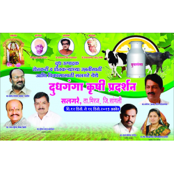 Dudhganga Agriculture Exhibition 2019